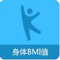 身体BMI值