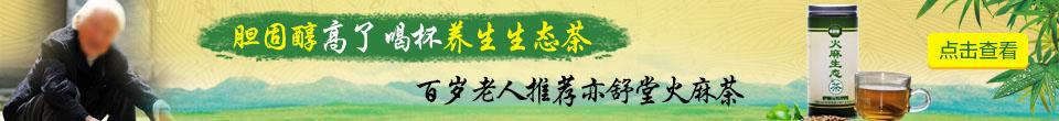 百岁老人推荐亦舒堂火麻茶!