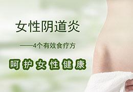 女性阴道炎,4个食疗方子很有效