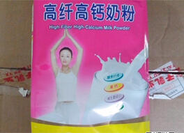 高纤高钙奶粉