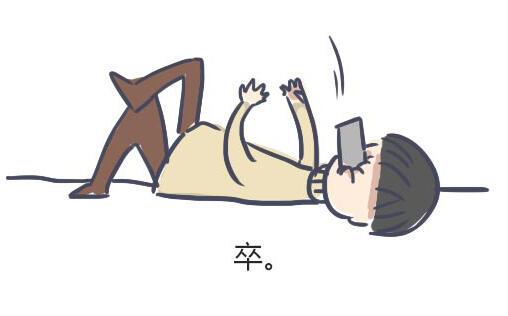 【漫画】手机族的一机在手作死方法