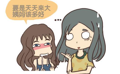 【漫画】女生来大姨妈时胸器会变大