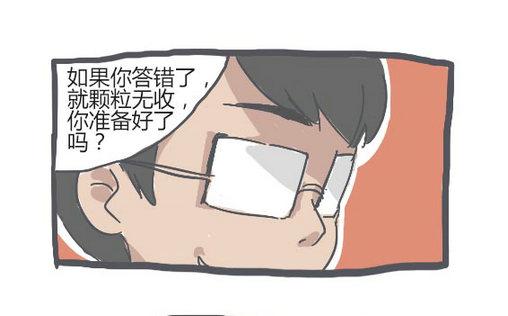【漫画】要是题目不奇葩怎么拿大奖?