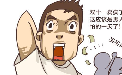 【漫画】我纯,别忽悠我,我慢慢悟