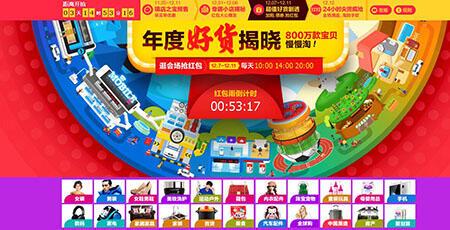2015年淘宝双12省钱攻略曝光,不剁手不吃土