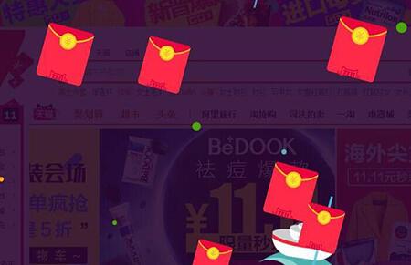 2015淘宝双12红包怎么免费领?最全攻略在这里