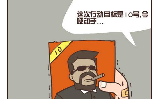 【漫画】不明觉厉小明你原来是杀手?!