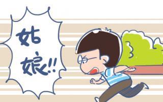 【漫画】公园里的情(nue)人(gou)节(jie)
