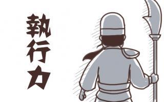 """【漫画】他们都管这个叫""""执行力"""""""
