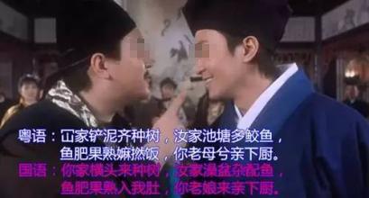 粤语中那些用来骂人的食物,敢问你懂得几个?