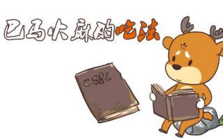 """【漫画】:巴马""""火麻""""的吃法"""
