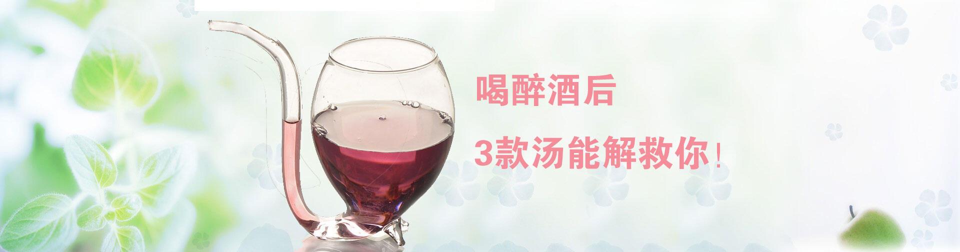 醉酒后推荐你喝三款汤,能解酒排肝毒