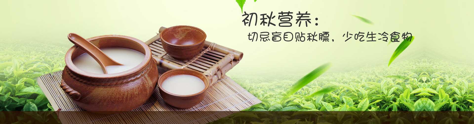 初秋营养:切忌盲目贴秋膘,少吃生冷食物