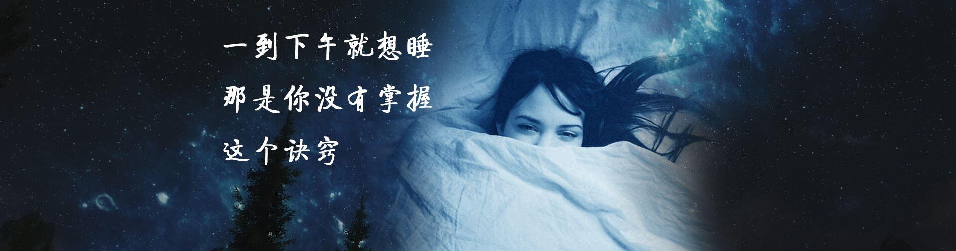 一到下午就想睡,那是你没有掌握这个诀窍