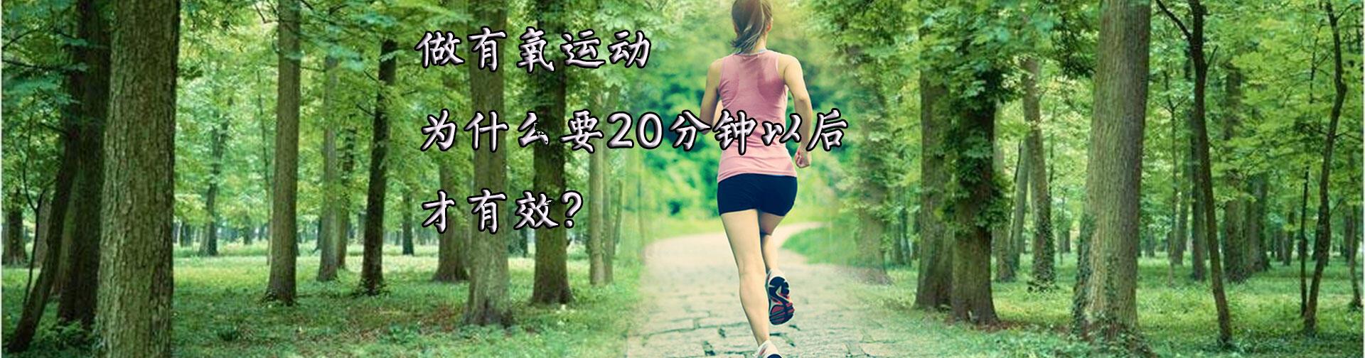 做有氧运动,为什么要20分钟以后才有效?