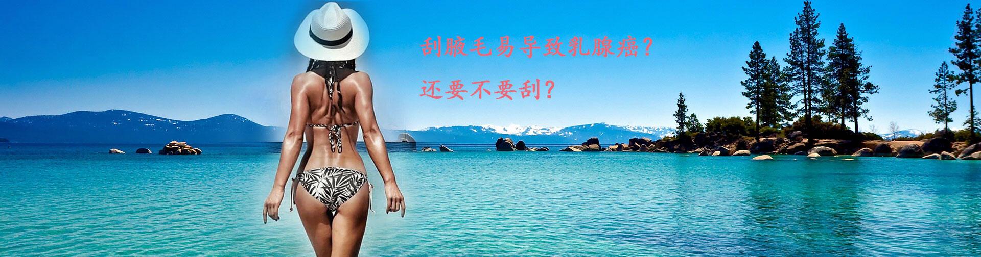 刮腋毛易导致乳腺癌?还要不要刮?