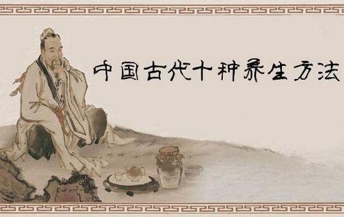 古人养生10招,延缓衰老,延年益寿