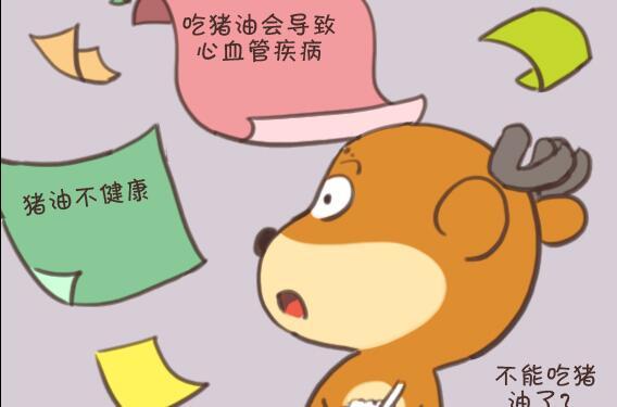 【漫畫】豬油,吃還是不吃?有答案了!