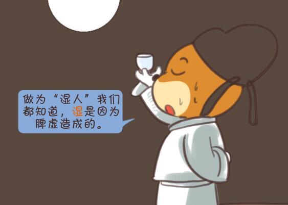 【漫畫】長期吃紅豆薏米粥祛濕的人,你們錯了