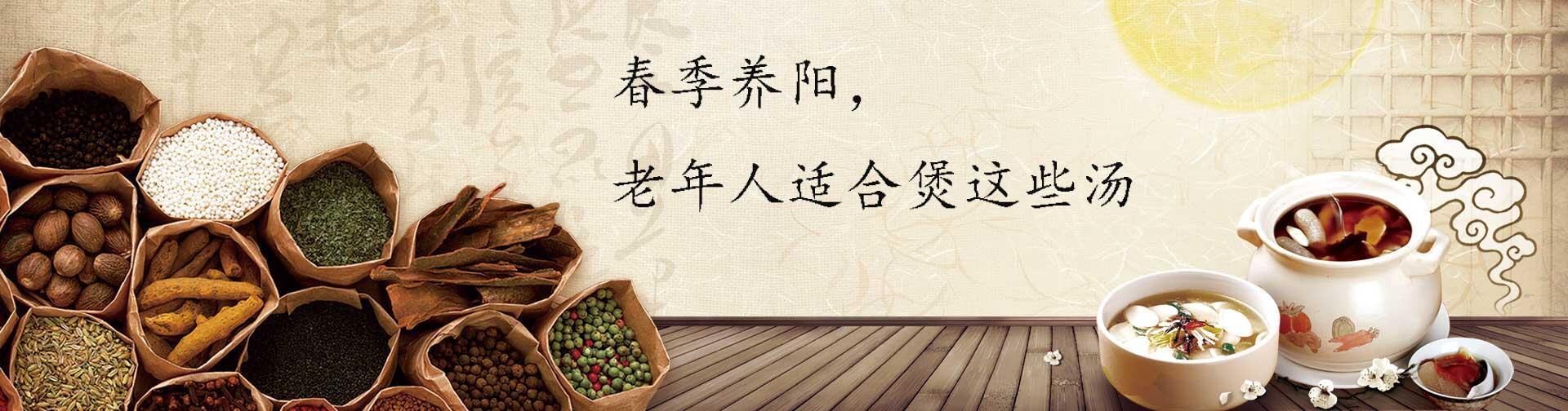 春季养阳,老年人适合煲这些汤