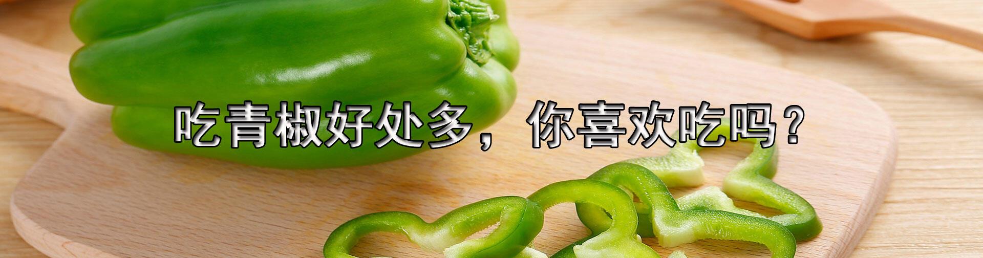 吃青椒好处多,你喜欢吃吗?
