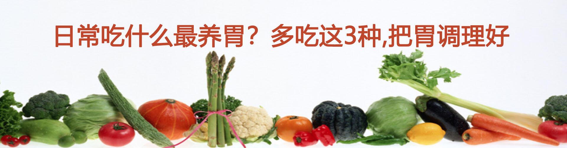 日常吃什么最养胃?多吃这3种食物,把胃调理好