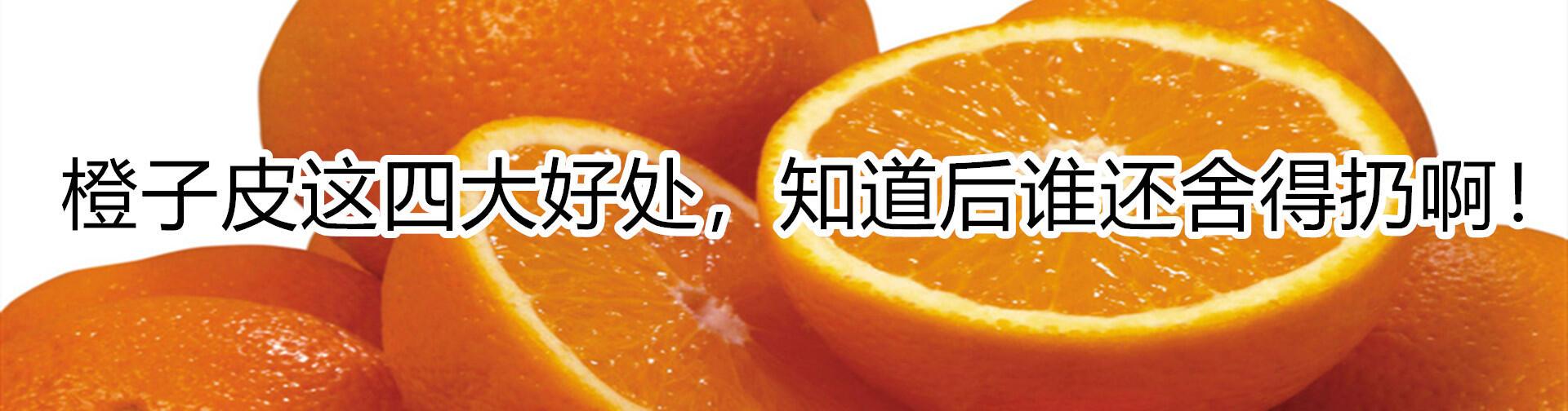 橙子皮這四大好處,知道后誰還舍得扔啊!
